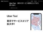 Uber Taxi、東京都内におけるサービスエリアを拡大