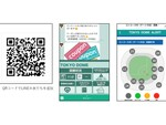 LINEを活用した東京ドームの「収容人数8割へ引き上げ」技術実証、SDBがシステム構築を支援