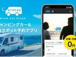 Carstay、キャンピングカーと車中泊スポットを検索・予約・決済できるスマホアプリ