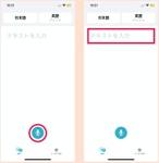 iOS 14で搭載された翻訳アプリを使う方法