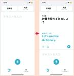 iOS 14の翻訳アプリを効果的に使う方法