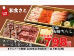 和食さと、豪華「海鮮ちらし」や「ステーキ&ローストビーフ重」テイクアウトを特価販売中!