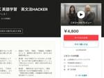 スタディーハッカー、Udemyで全21本の英語学習動画をリリース