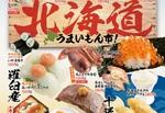スシロー北海道フェア!十勝牛の肉寿司、天然ネタなどうまいもんづくし