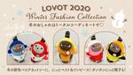 家族型ロボット「LOVOT」冬の新作ウェアー、ニット帽やベストなど