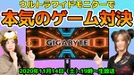 GIGABYTEのウルトラワイドディスプレー「G34WQC」で本気のゲーム勝負!ジサトラ探偵つばさ~〇〇、入ってる?~番外編