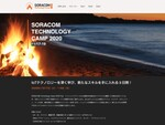 IoTテクノロジーのスキルを習得できるオンラインカンファレンス 11月17日〜11月19日に開催