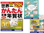例年好評のKADOKAWA年賀状素材集から注目の3冊をピックアップ!