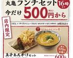 丸亀製麺、お値打ちランチセット500円~! 最大210円もお得