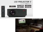 新世代のLEDモジュール搭載! 100インチ超えの投影でもきれい「LED PROJECTOR 2」