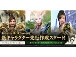 MMORPG『ArcheAge』で本日より「新キャラクター先行作成キャンペーン」が開始!