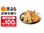 """天ぷらすべて100円!はなまるうどん""""持ち帰り""""キャンペーン"""