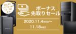 明日まで、Core i9-10900X&Quadro RTX 4000搭載デスクトップPCが5万円オフでお買い得!