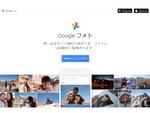 「Googleフォト」の容量無制限が2021年6月1日で終了