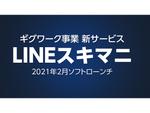 LINEがギグワーク(単発雇用サービス)市場に参入