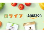 アマゾン、ライフの生鮮配送全エリアでウェブ注文可能に