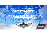 オールジャンルオンライン即売会「NEOKET(ネオケット)」、2021年1月30日開催決定