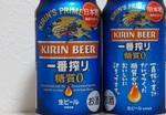 """日本初、キリンの「糖質ゼロビール」が売行き絶好調!""""ビール戻り""""が巻き起こるか"""