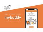 スパイサー、オンラインコーチングマッチングサービス「mybuddy」正式にリリース