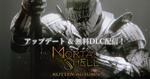 ダークアクション「Mortal Shell」日本語版に、新シェルスキンやフォトモードが実装