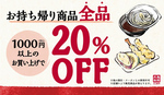 丸亀製麺、持ち帰り1000円以上購入で20%オフに