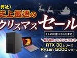 Ryzen 5000シリーズやGeForce RTX 3080/3070搭載モデルが特価に