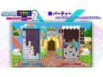『ぷよテト2』さまざまなアイテムを駆使して対戦!「パーティー」ルールを紹介