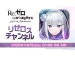 『リゼロス』のゲーム情報盛りだくさんの新番組「リゼロスチャンネル」第1回が11月15日20時より配信!