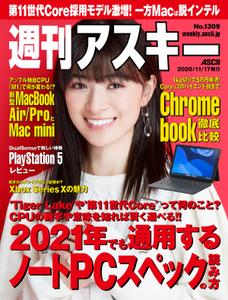 週刊アスキー No.1309(2020年11月17日発行)