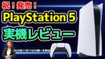 11/17火 20時~生放送 祝!発売!PlayStation 5実機レビュー【デジデジ90/ゲーム部+】