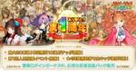 「英雄*戦姫WW」、1周年を記念した無料10連ガチャや人気投票イベントを開催