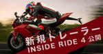 ライディングシミュレーターゲーム「RIDE 4」、 新規トレーラー「INSIDE RIDE 4」公開