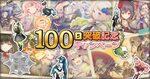ファンタジーRPG「巨神と誓女」、最大50連分のガチャチケットが獲得できるリリース100日突破記念キャンペーン開催