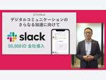 経営者はSlackをどう活用? ソフトバンク、日本IBM社長が自社事例紹介