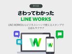 LINE WORKSならビジネスシーンで使えるスタンプで会話もサクサク