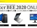 マウス、国際展示会「Inter BEE 2020 ONLINE」に出展