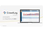クラウド型プロジェクト管理サービス「クラウドログ」提供開始