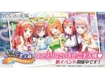 ゲームアプリ『五等分の花嫁』11月20日より新イベント「五つ子ちゃんのご主人様 ~日ノ出祭メイドクイーン〜」を開催!