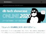 DB技術カンファレンス「db tech showcase ONLINE 2020」開催中