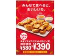 マクドナルドの「チキンマックナゲット」が15ピースで390円