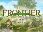 MMORPG『ArcheAge』で本日より新サーバー「Frontier」がオープン!