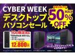 ショップインバース足立店「CYBER WEEK デスクトップパソコンセール」開催