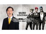 『CoD ブラックオプス コールドウォー』霜降り明星・粗品×2BRO.による実況プレイ動画を公開!