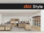 KDDI、ライフデザインサービスの提案や店舗体験のDXを推進する「au Style」を展開