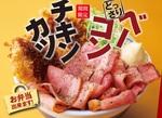 【本日発売】かつや「チキンカツ×ベーコン」合い盛り丼