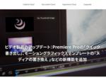 アドビ、Creative Cloudをアップデート AMD APU向けに最適化