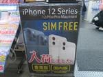 物理デュアルSIMが使えるiPhone 12 Pro Maxの香港版がアキバに入荷