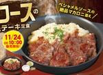 松屋「牛リブロースのカットステーキ定食」ベシャメルソースの絶品マカロニ添え