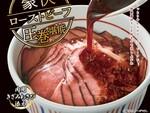 なか卯「ローストビーフ丼」 各サイズ登場!圧巻の「豪快盛」(1500円)も