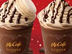 日本初マックカフェと「ゴディバ」がコラボ 濃厚なチョコドリンク